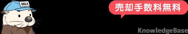 ラッコM&AのKnowledgeBase