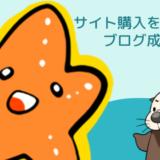 【事例紹介】ヒトデさんが収益0円のサイトを購入!?サイト売買について色々聞いてみました!